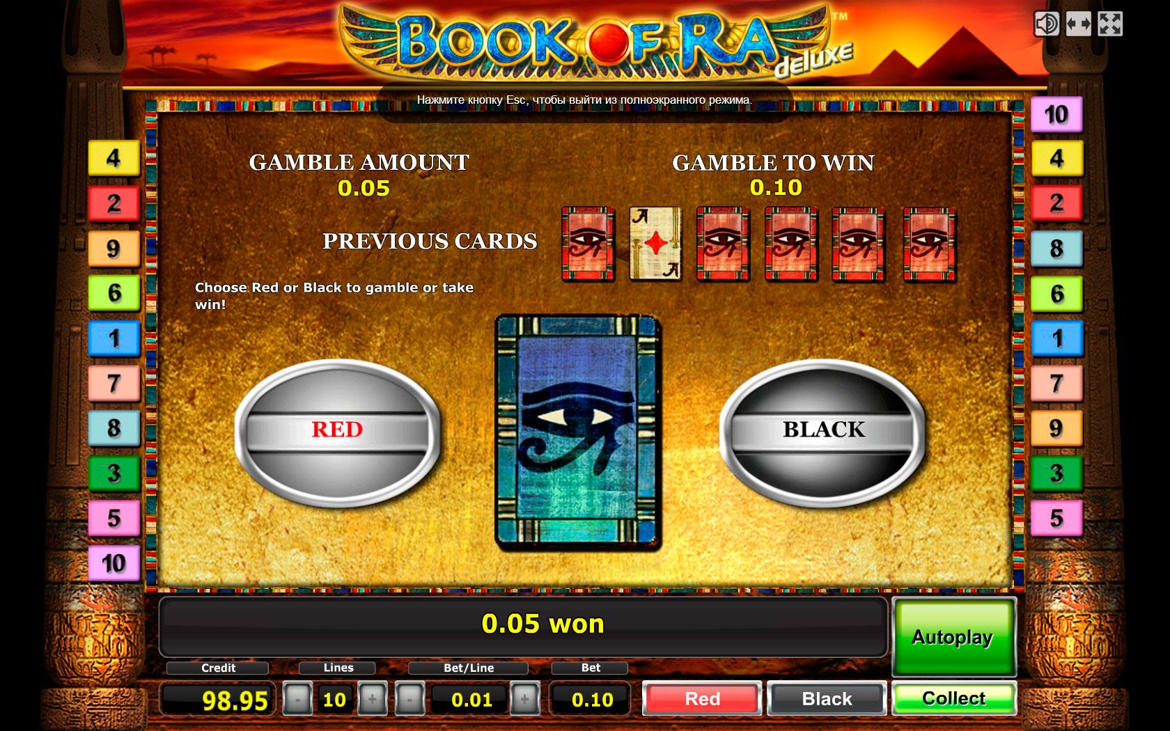 Игровой автомат Книга Ра Book Of Ra играть бесплатно