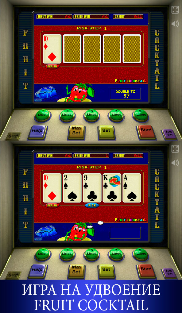 гра на подвоєння автомат Полунички