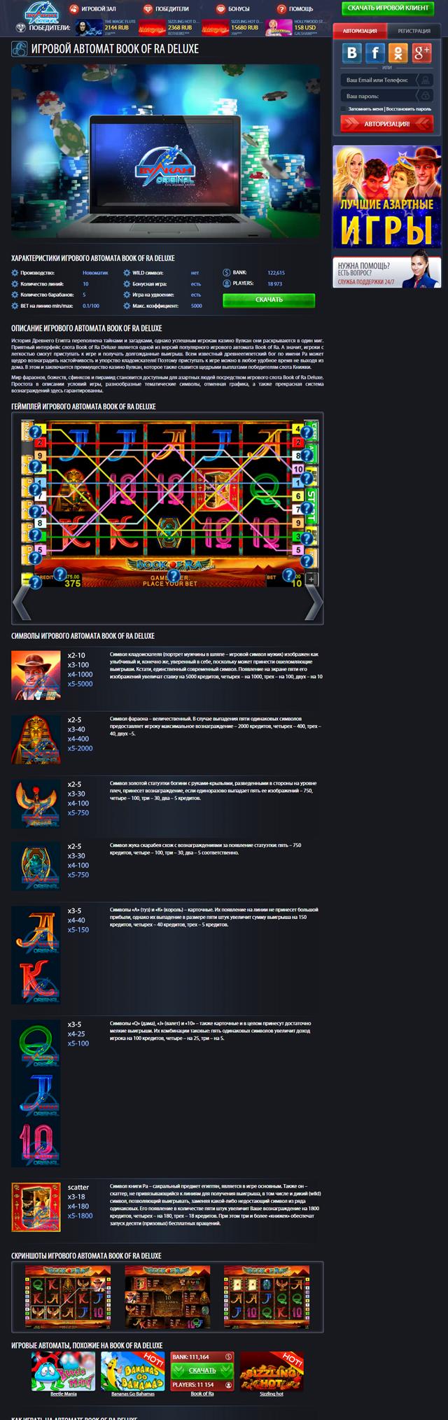 Як поповнити рахунок онлайн казино игровые автоматы играть бесплатно скачать на компьютер