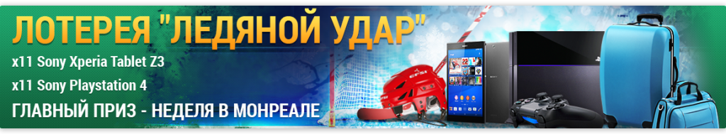 banner_big_lotereya_hockey