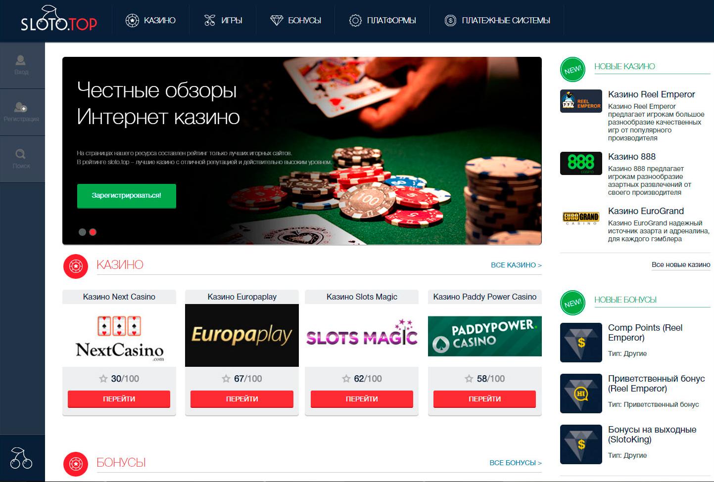бонусы интернет казино