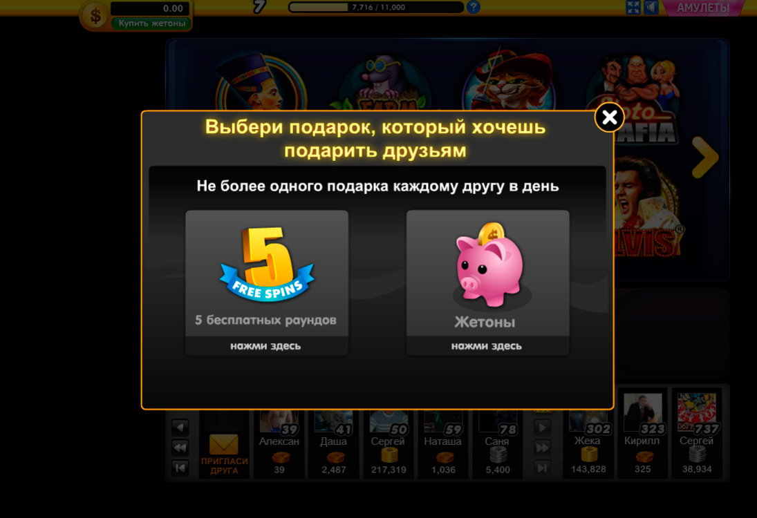 подарки от slotomaniya