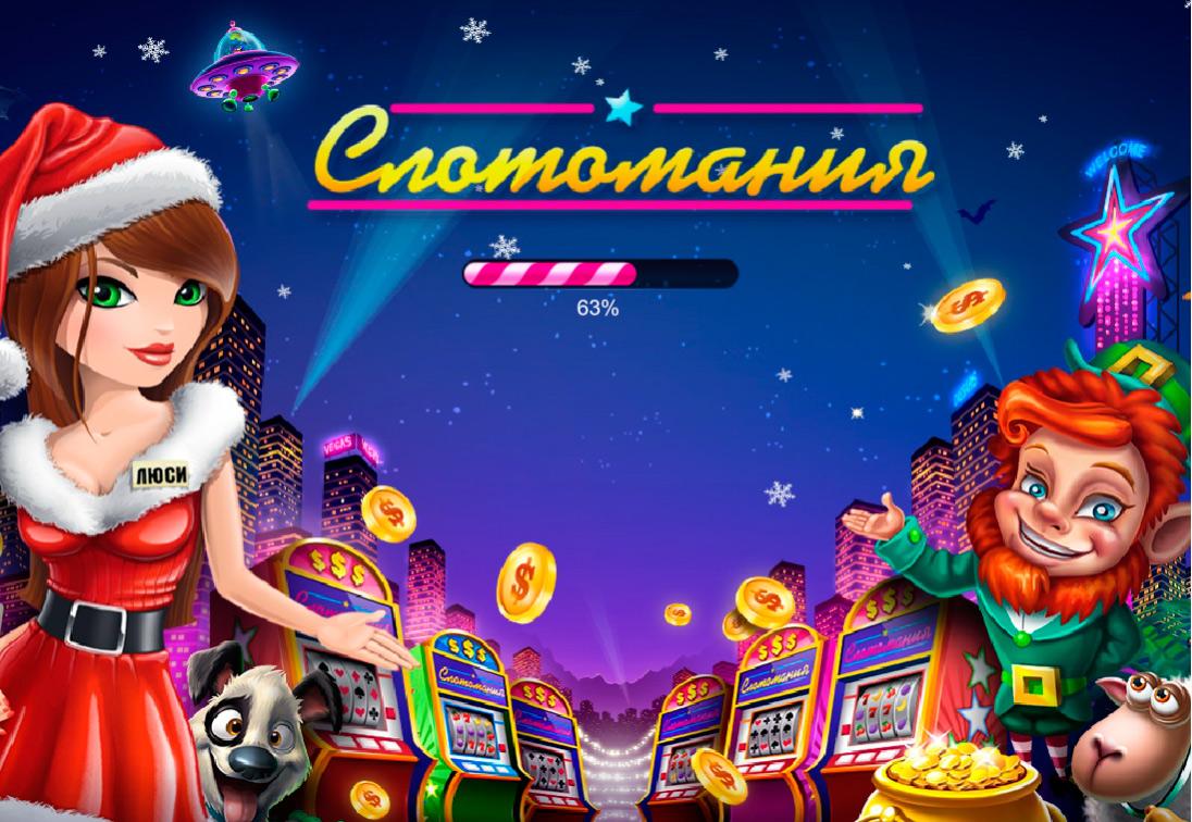 ігрові автомати slotomaniya