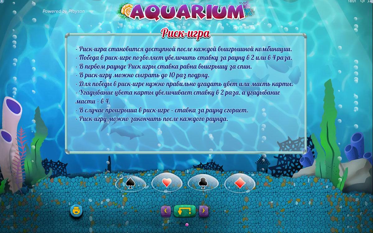 аквариум слот правила