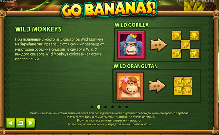 бонус бананы