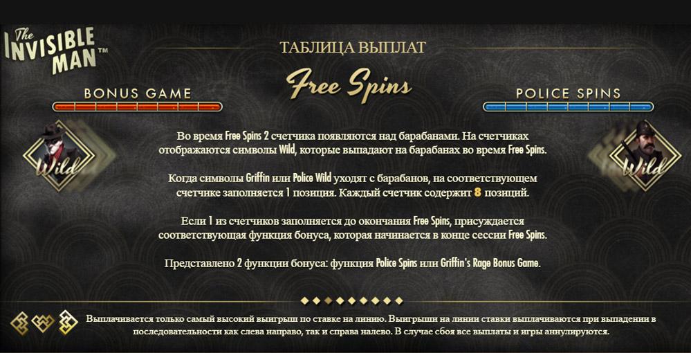 freespin