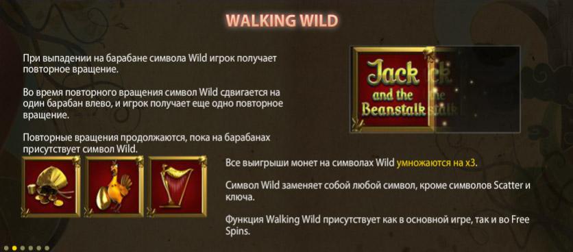 символ walking-wild