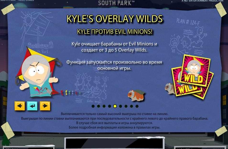 Бонусная игра Кайл Мультиплеер