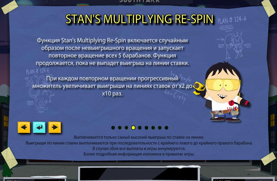 Бонусная игра Стэн Мультиплеер