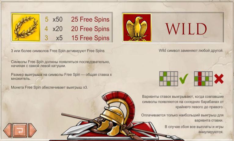 Рим дикий символ и скаттер