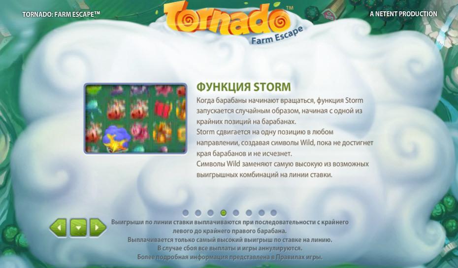 функция торнадо