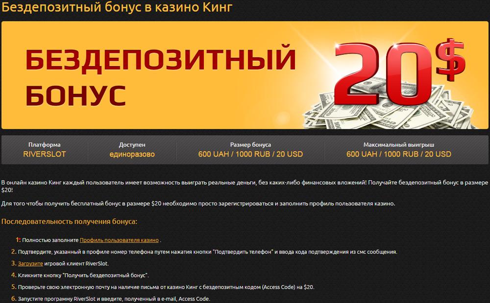 Коды на casino бездепозитные бонусы