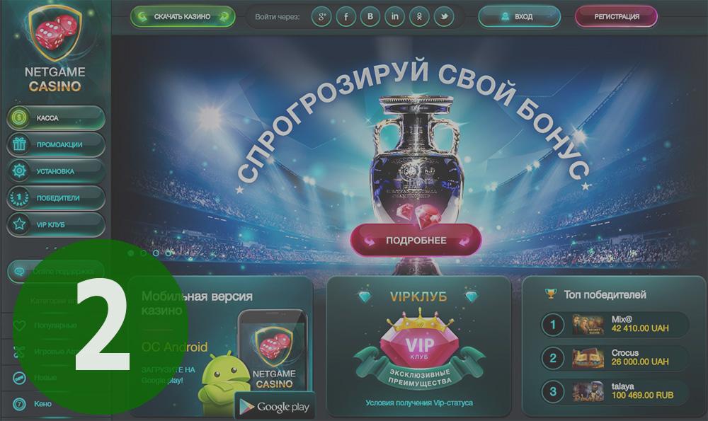 Казино онлайн в україні