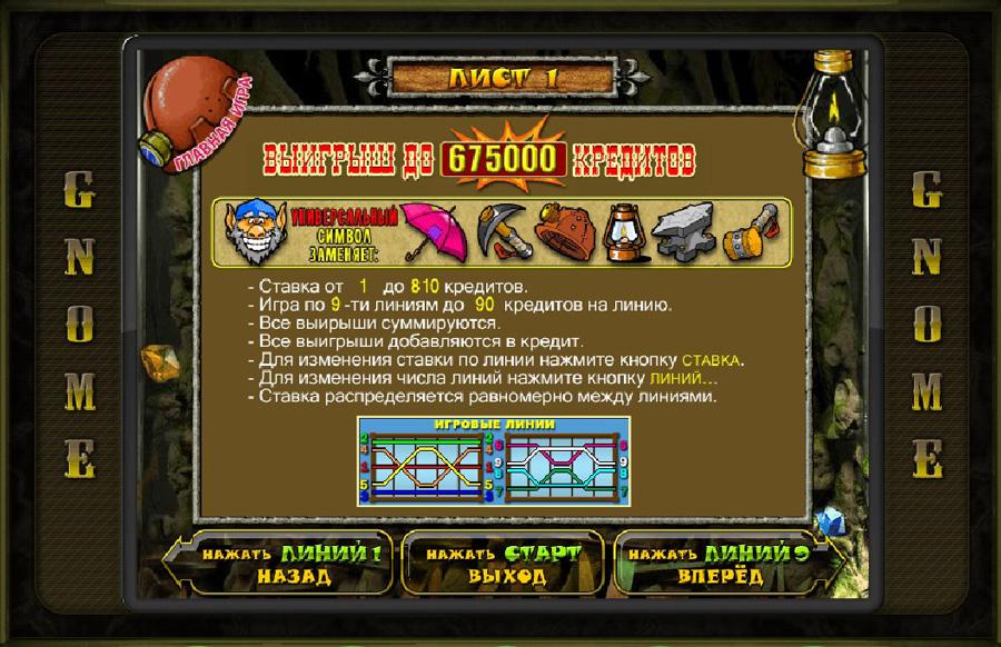 основная игра автомата Гном