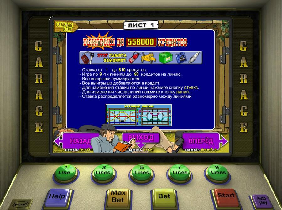 основная игра автомата Пират