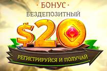 Пакет бонусов от NETGAME