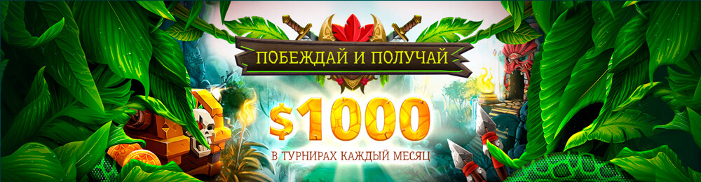Бонус 1000 долларов