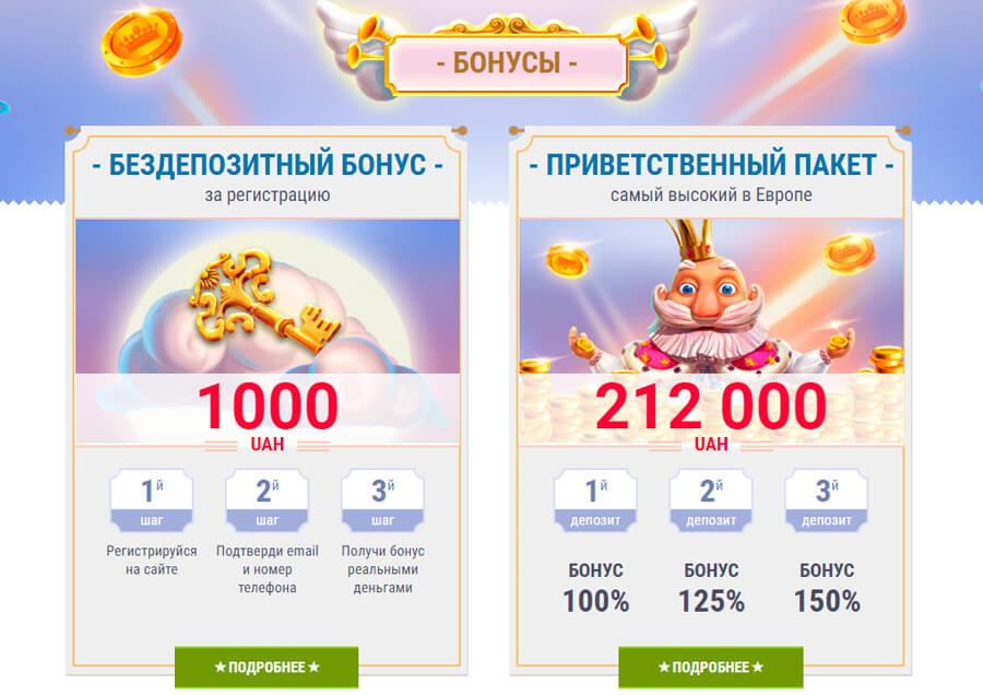 Бонусы казино Слотокинг