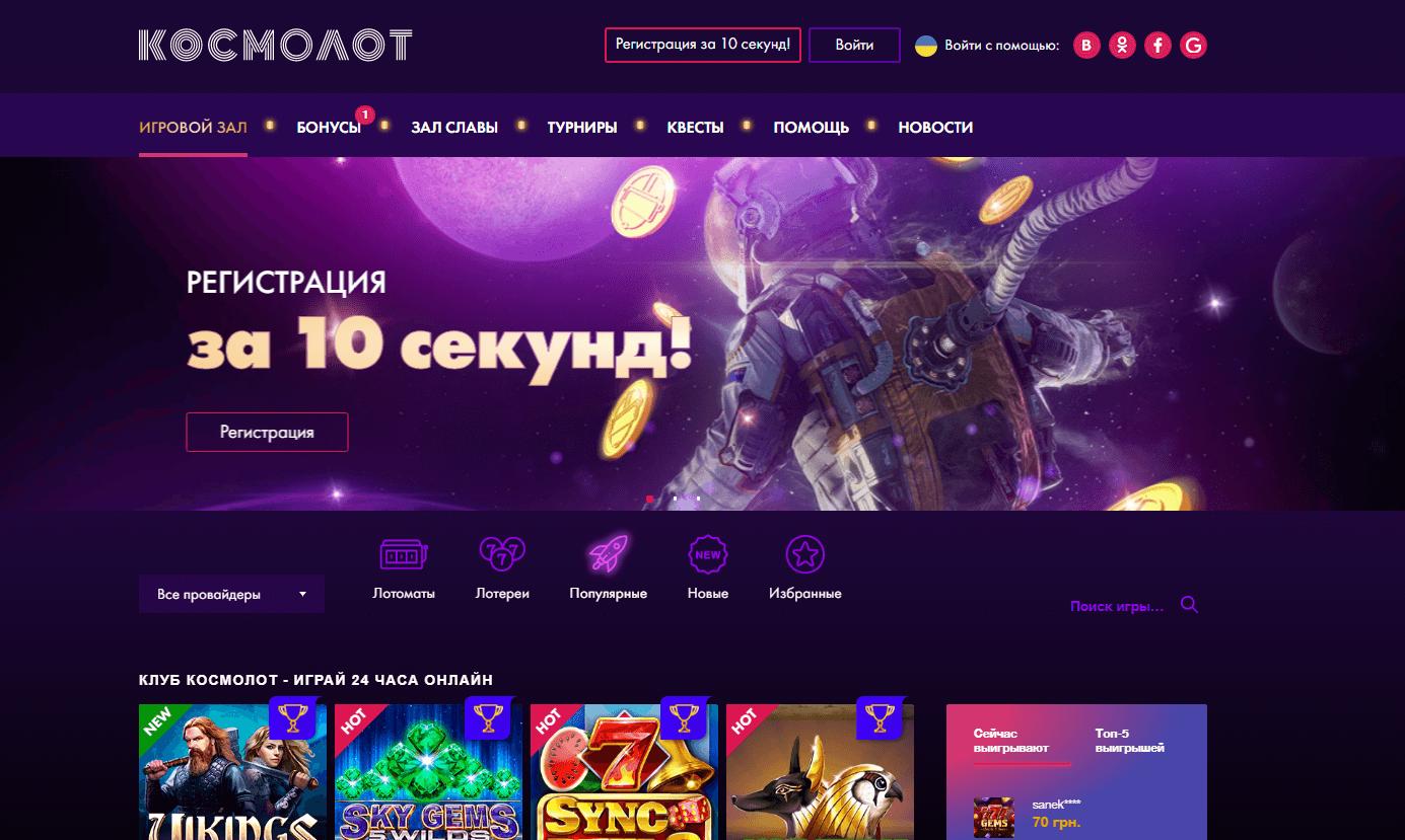 Космлото казино онлайн Україна