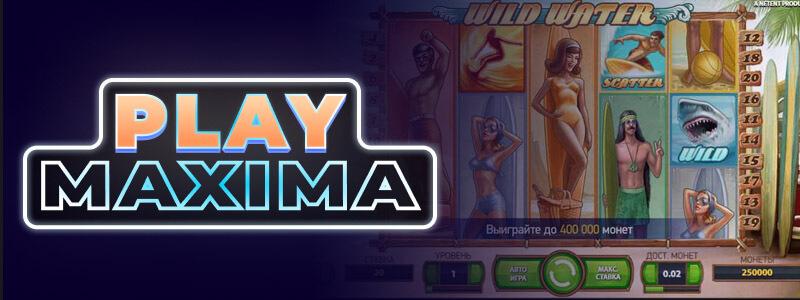 Игровой автомат Wild Water играть онлайн